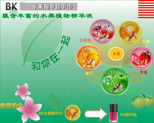 bk水果指甲卸甲巾32片(香橙)
