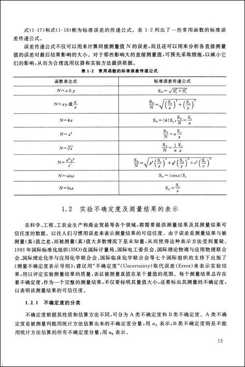 高等学校教材·大学物理实验(第2版) [平装]