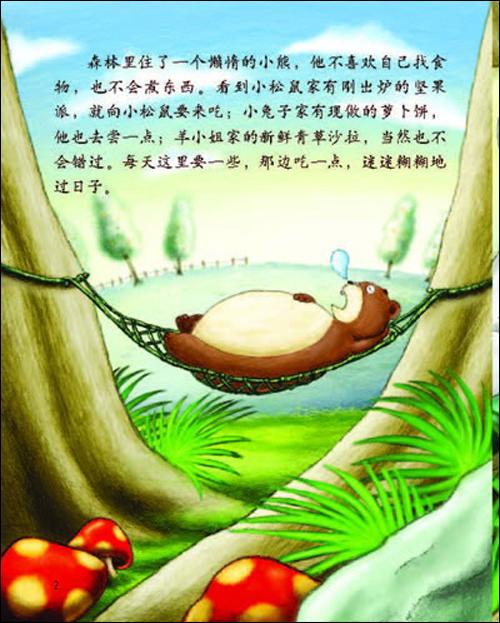 新东方•小熊厨师