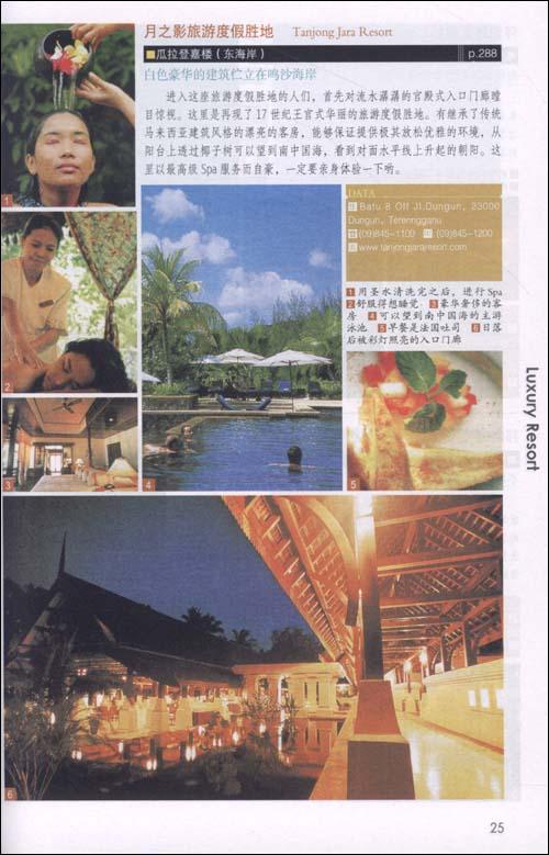 马来西亚•文莱