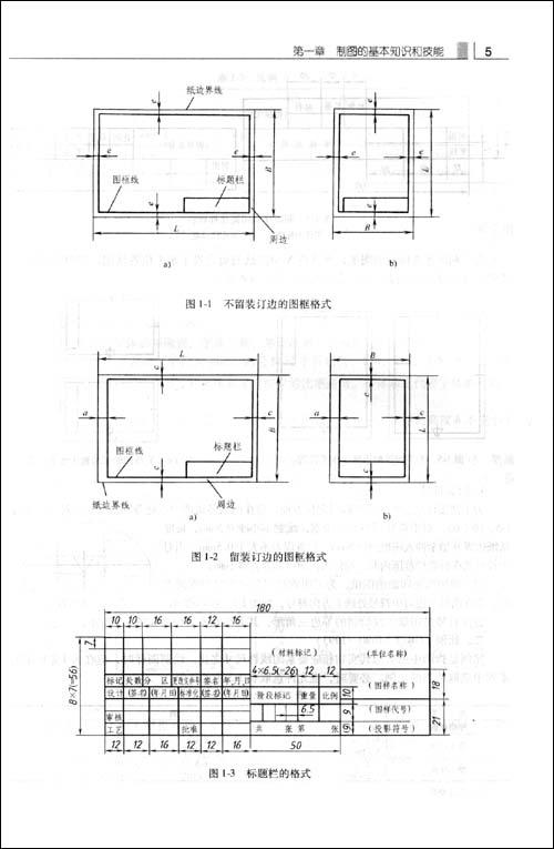 機械制圖與計算機繪圖(第4版)圖片