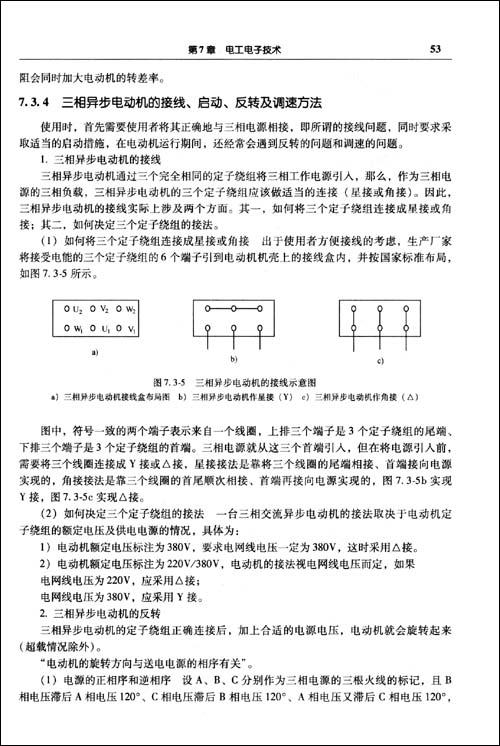 全国勘察设计注册工程师公共基础考试用书:电气与信息技术基础