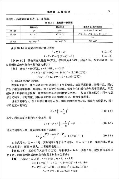 全国勘察设计注册工程师公共基础考试用书 :工程经济与法律法规