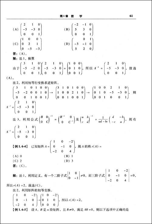 全国勘察设计注册工程师公共基础考试用书: 数理化基础