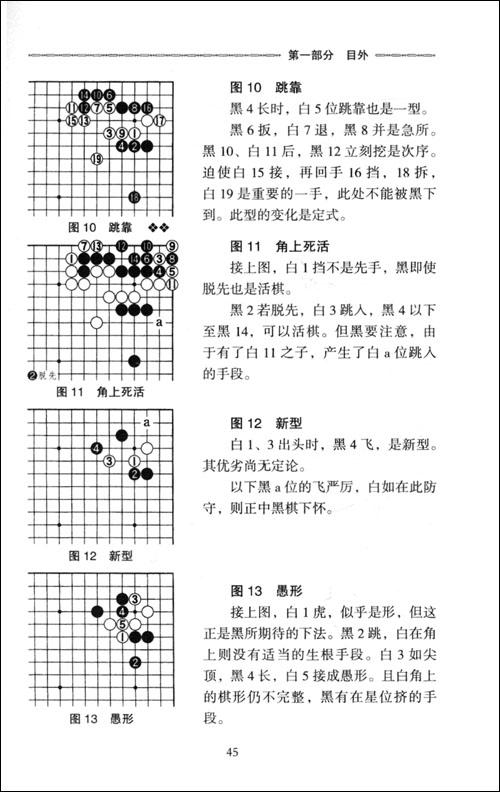 围棋定式辞典