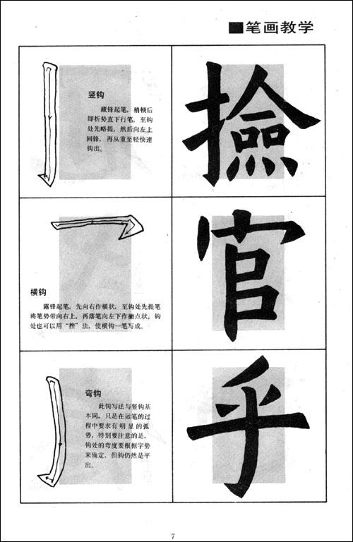 欧阳询<九成宫醴泉铭>·回宫格楷书字帖》:中央电视台书法教