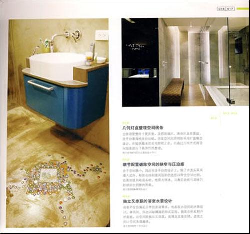 台湾设计师不传的私房秘技•卫浴设计500