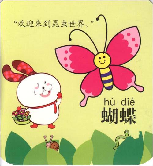 《幼儿智能开发(0~3岁):拉拉书61飞行动物(丛林)》