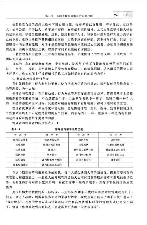 现代图书企业和厕所设计/胡凡启-班组-亚马逊如何管理车间设计图图片