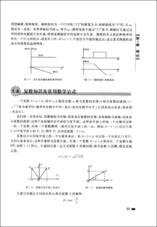 (高职高专)无线电通信技术基础--线性电路与实训(新世纪高职高专应用