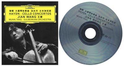 王健:海顿大提琴协奏曲(cd)
