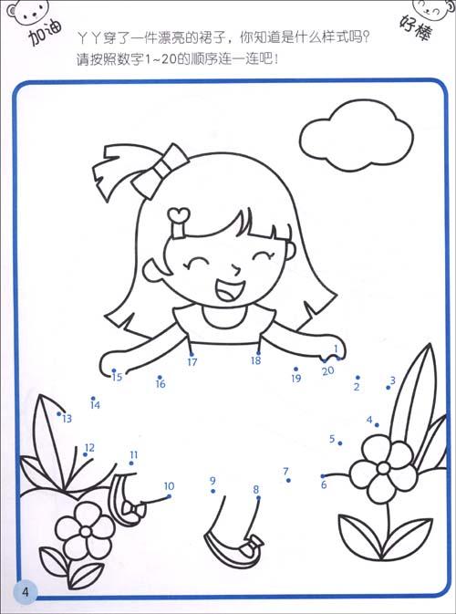 《宝宝连线阶梯训练.数字(1-20)》图片