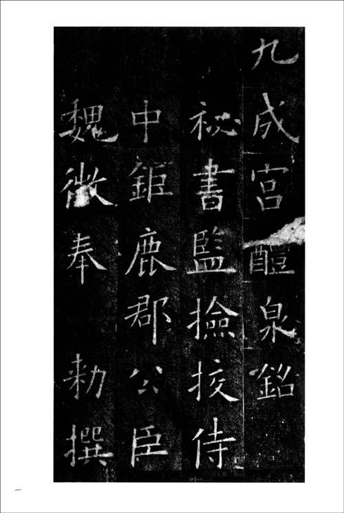 田氏藏本九成宫碑
