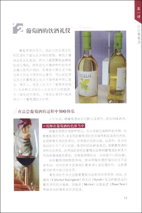 葡萄酒入门宝典