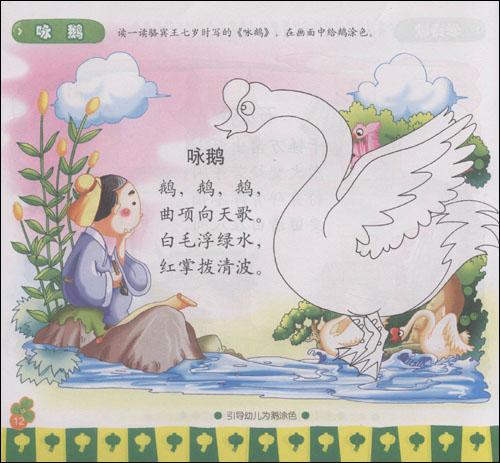幼儿园中华文化启蒙-中班下学期(套装共4册)/王冰