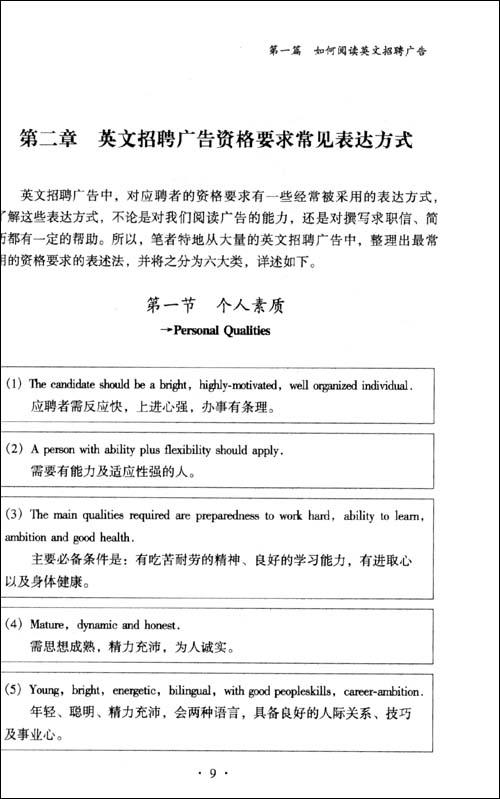 英文履历和英语面试技巧 [平装]图片