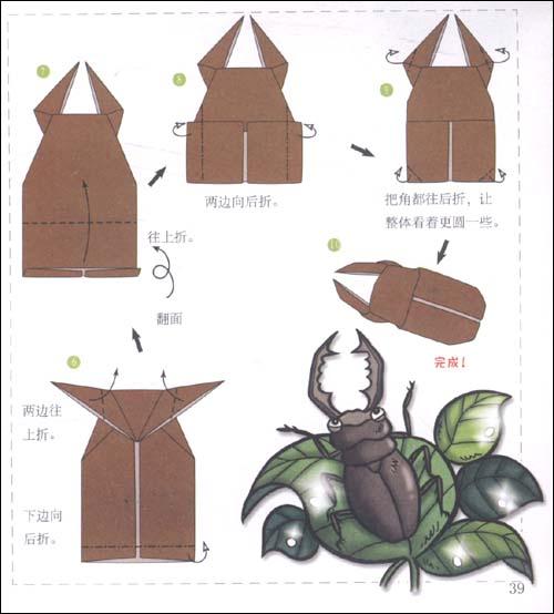 折纸可爱小包包