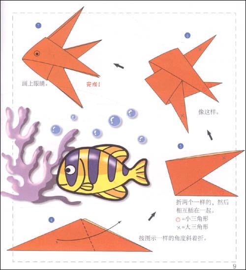 第一次学折纸:海底世界:亚马逊:图书
