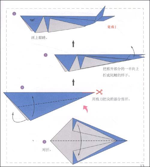 鲨鱼折纸步骤图
