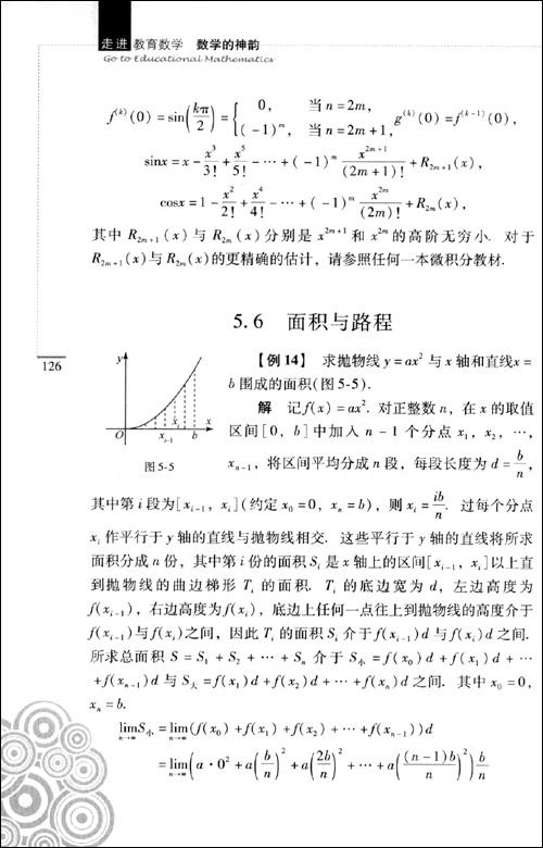 数学的神韵