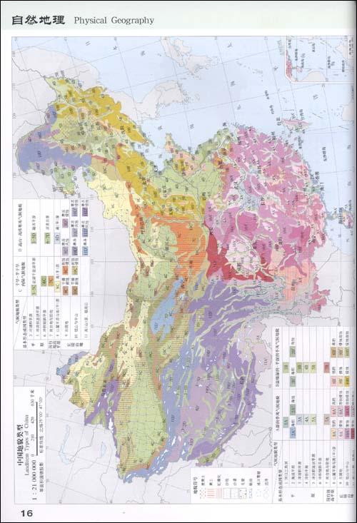 中国地理图集