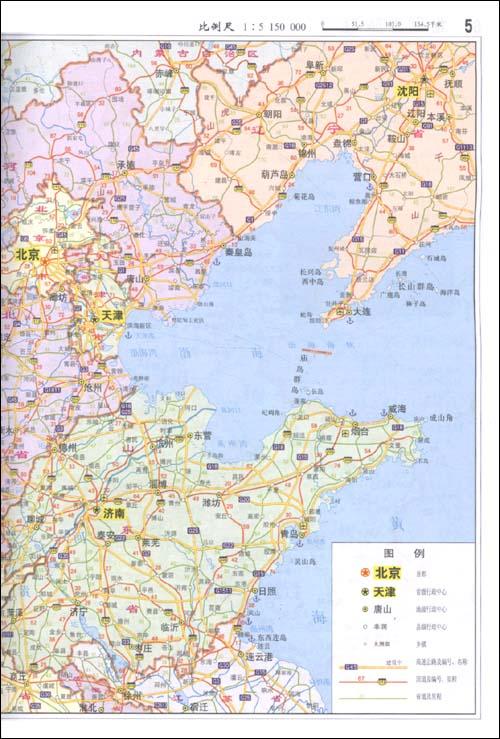 北京,天津,河北及邻省地区公路交通地图册
