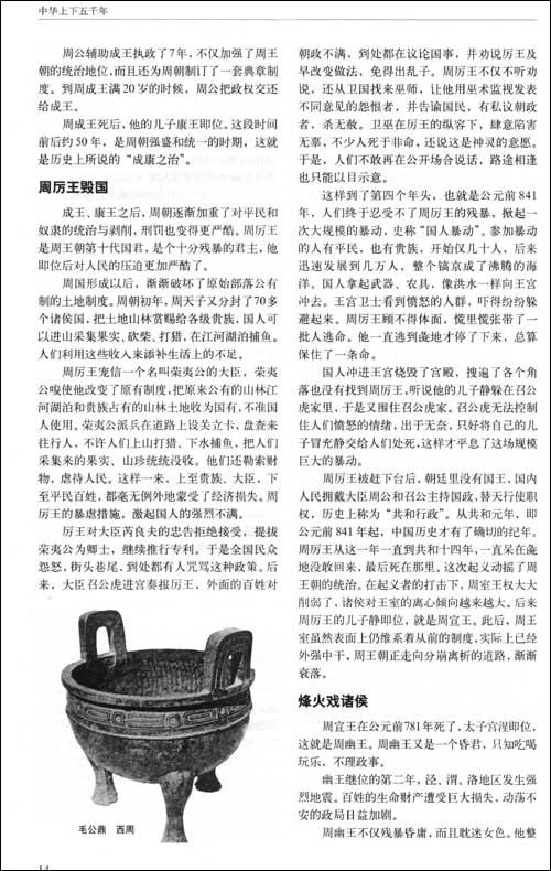 中华上下五千年•世界上下五千年大全集