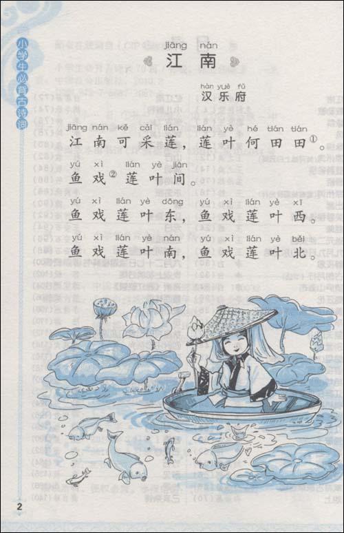 插画手绘雨田园