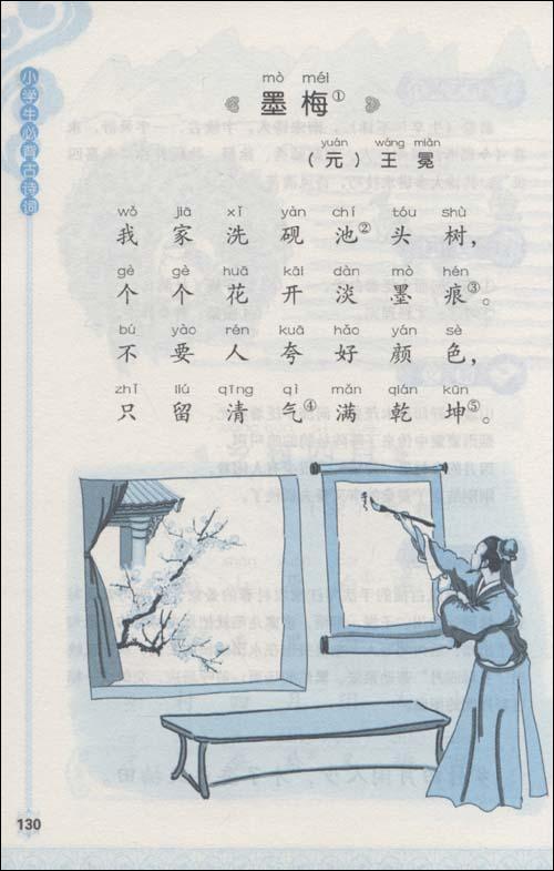 墨梅的品格_古诗《墨梅》,《竹石》和《石灰吟》的诗意谁有呀?-请仿写 ...