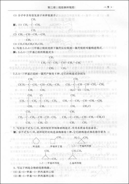 大学基础有机化学第三版,课后习题答案跟书上的不一样,求大神解答,在.