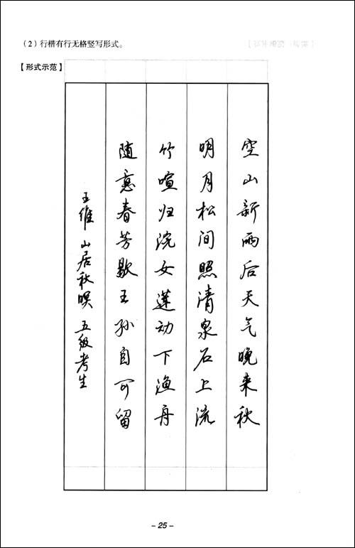 中国书画等级考试硬笔书法五级考试教程:亚马逊:图书图片