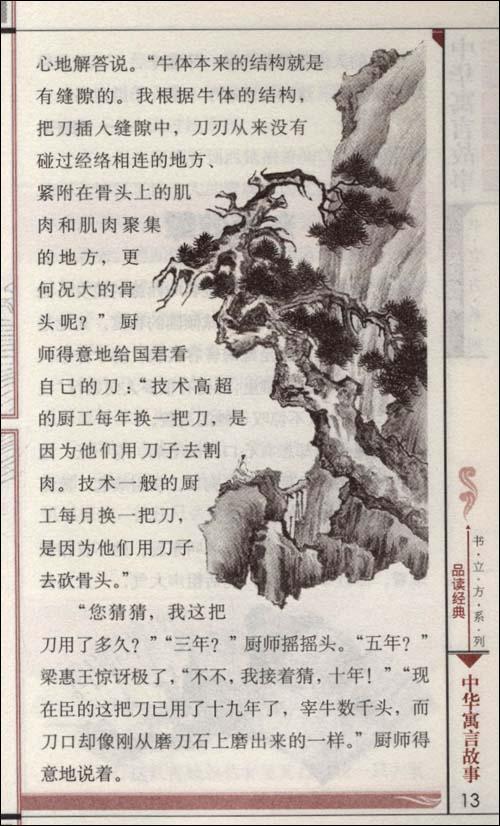 中华寓言故事