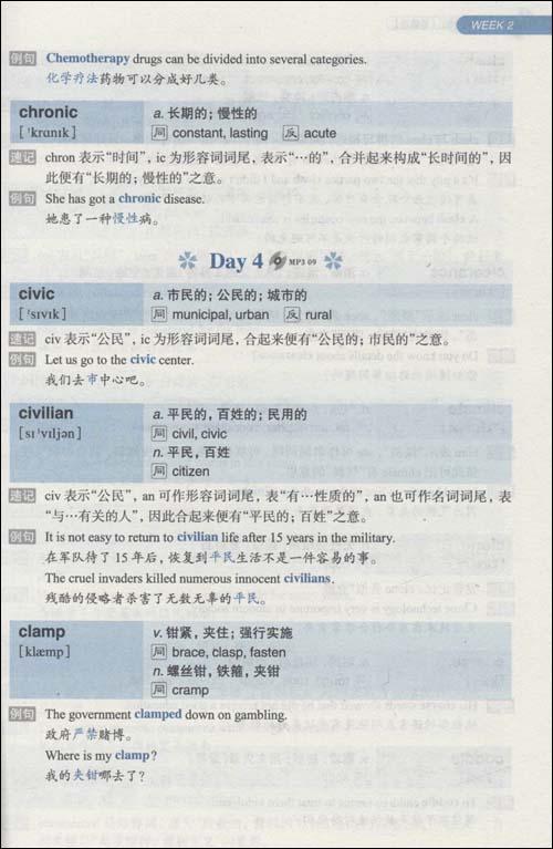 新东方•TOEIC 990分核心词汇