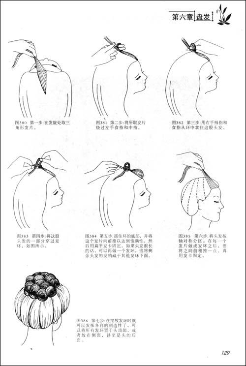 回至 米兰德女士发型设计,修剪,烫染,接发,盘发 (平装)