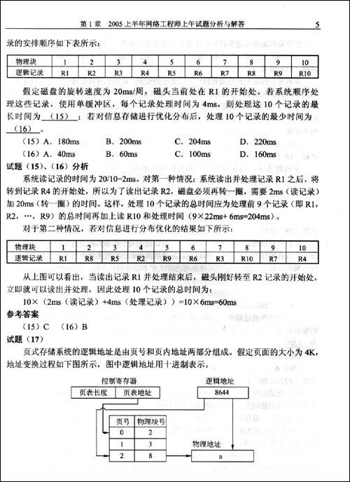 全国计算机技术与软件专业技术资格考试指定用书•网络工程师历年试题分析与解答