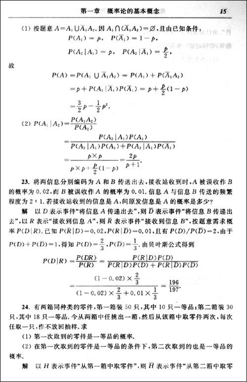 概率论与数理统计习题全解指南