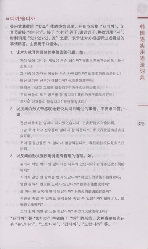韩国语实用语法词典