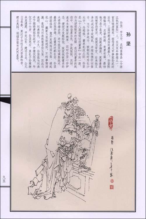 汪国新绘三国演义人物谱:亚马逊:图书图片