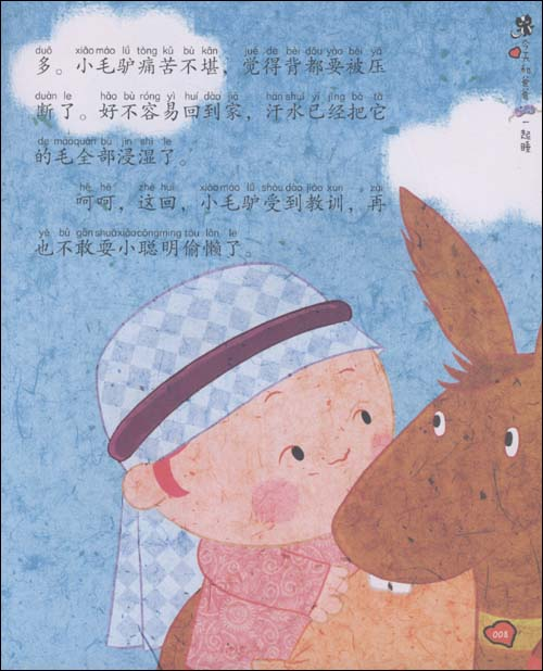 幼儿童宝宝故事书籍 睡前童话书 彩色拼音 365夜亲子 全3册