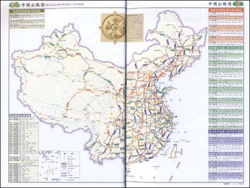 中国风景名胜图 山东省地图