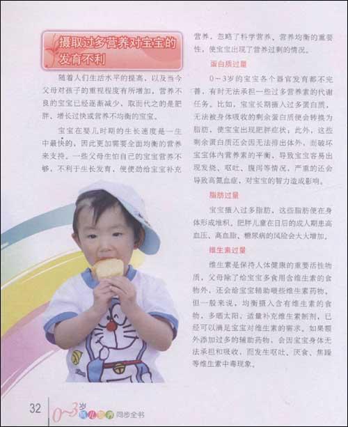 0-3岁育儿营养同步全书
