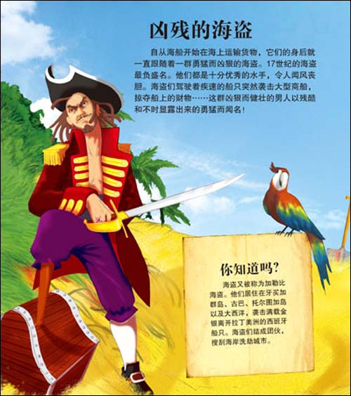 不可思议的百科全书:海盗