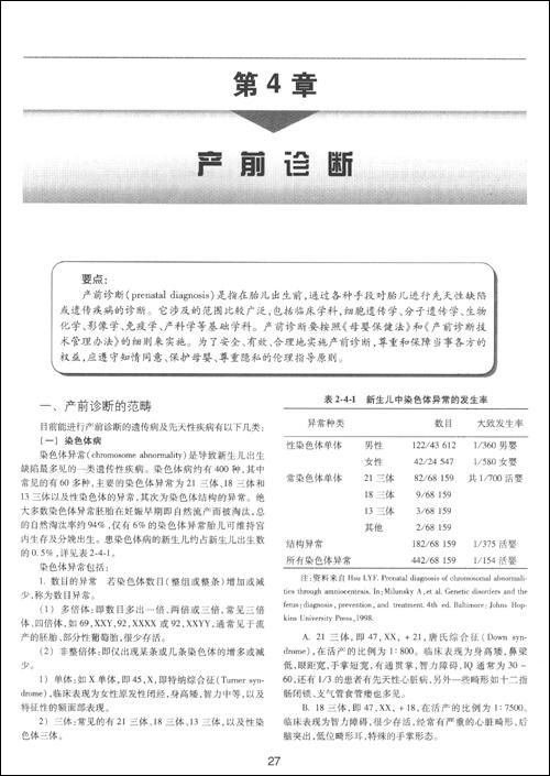 中华妇产科学