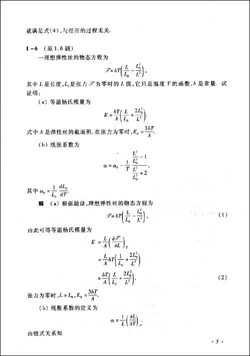 """普通高等教育""""十一五""""国家级规划教材配套参考书•热力学•统计物理学习辅导书"""