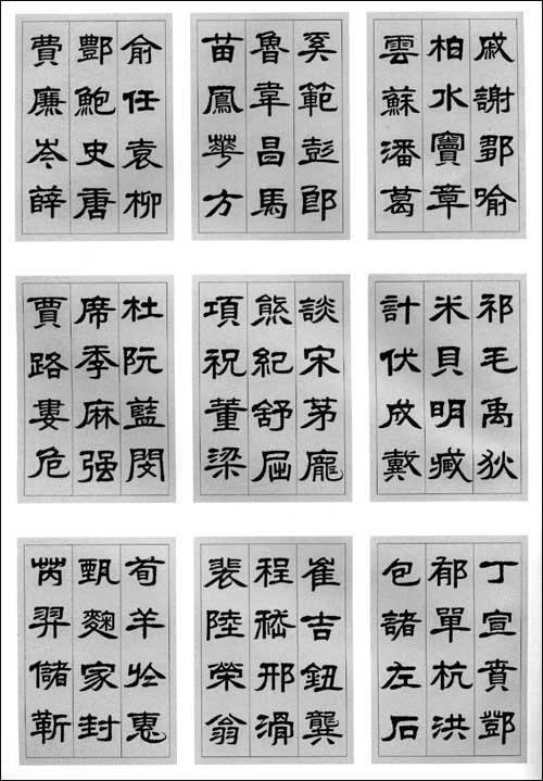 四百多个姓氏,精心组织成四字一句的韵文
