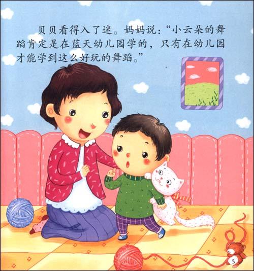 如:幼儿每天早晨入园时与老师,小朋友的问候,从这个可以.