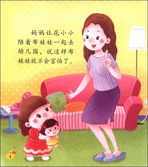 入园礼仪卡通图