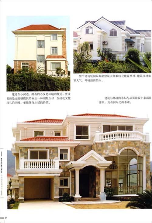 三层欧式农村住房外观