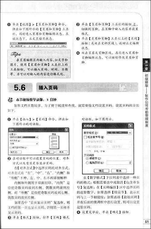 Office 2003办公应用完全自学手册