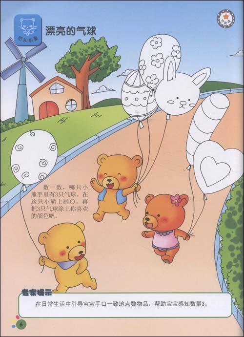 幼儿数学启蒙专用:阶梯数学(2~3岁)